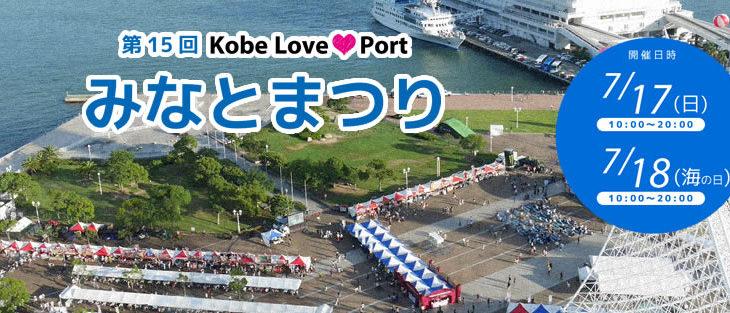 第15回 Kobe Love Port みなとまつりに出展します!