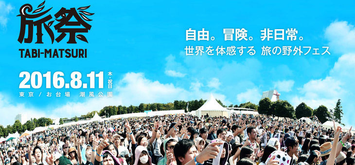 【旅祭2016】に39Designも参加します!