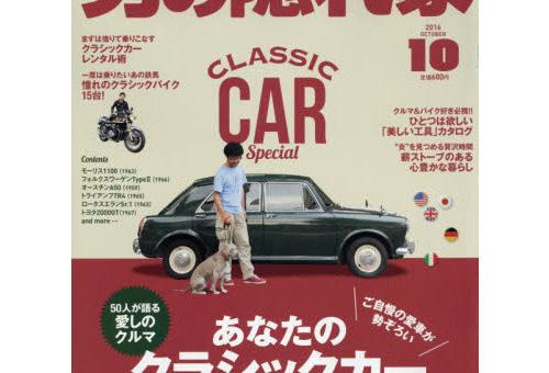 雑誌【男の隠れ家】読者プレゼント!