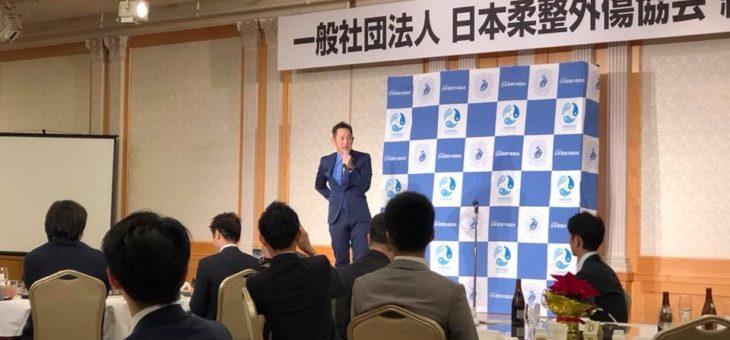 一般社団法人日本柔整外傷協会 総会