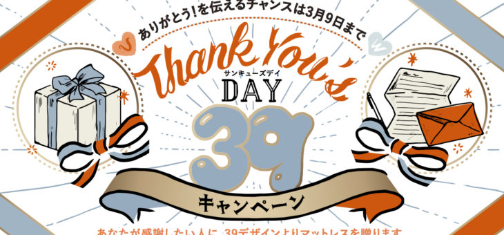 Thank you's Day Campaign