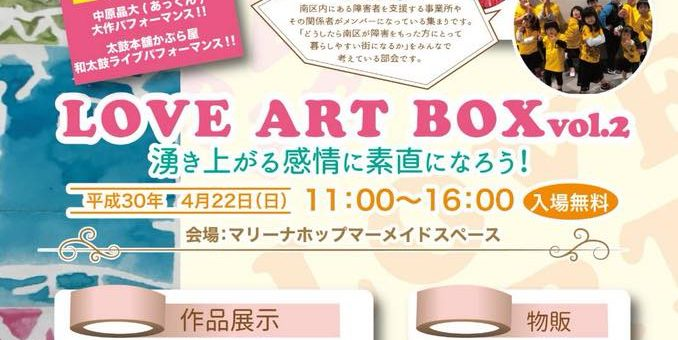 多機能型事業所 LOVE ART 主催イベント  LOVE ART BOX vol.2