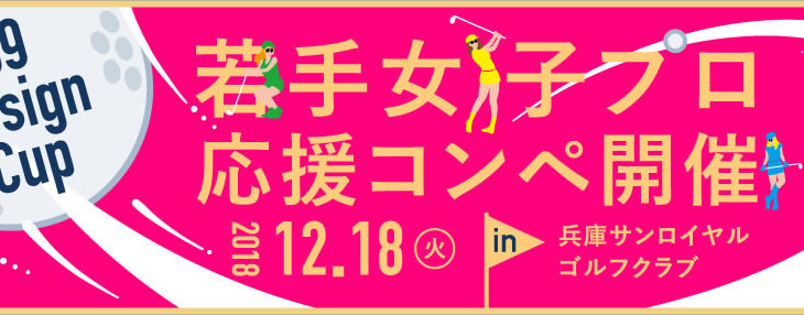 12/18 39Design Cup ゴルフコンペ初開催!