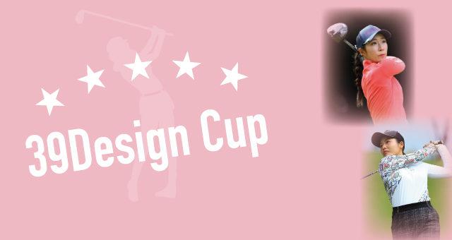 第2回39Design Cup 出場選手紹介!