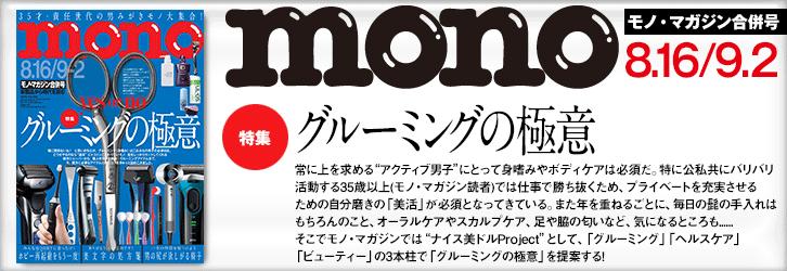 【モノ・マガジン2016年8/16-9/2合併号】読者プレゼント