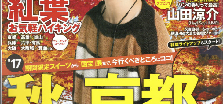 関西ウォーカー 22号 読者プレゼント