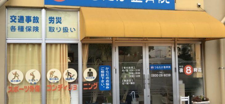 福岡県行橋市の「つるたか整骨院」をご紹介します!