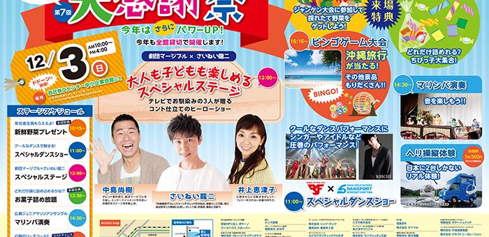 広島ビジネス倶楽部 第7回大感謝祭  〜39Designも参加します!