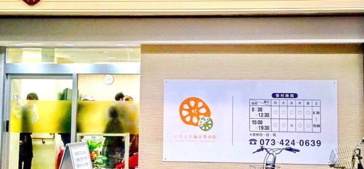 和歌山市【いわさき鍼灸整骨院】をご紹介します。