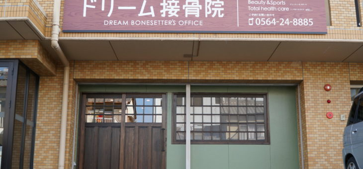 愛知県岡崎市【ドリーム接骨院】をご紹介します!