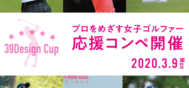 第2回39DesignCup開催!若手女子ゴルファー応援コンペ!